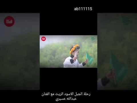 رحلة الجبل الاسود الريث مع الفنان عبدالله عسيري