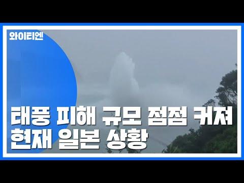 [영상] 태풍 피해 규모 점점 커져...현재 일본 상황 / YTN