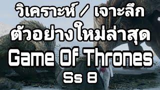 Download วิเคราะห์ตัวอย่างใหม่ game of thrones season 8 / ตัวอย่างเต็ม ตัวอย่างแรก Mp3 and Videos