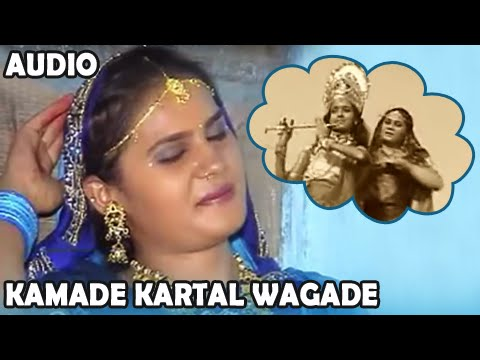 Kamade Kartal Vagade | Awesome Gujarati Devotional Audio Songs | Prabhatia Album