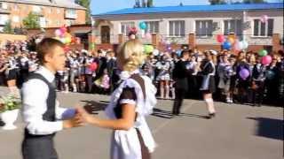 школьный вальс на линейке 1 сентября 2012
