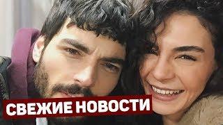 НОВОСТИ СЕРИАЛА ВЕТРЕНЫЙ -Акин Акинезю и Эбру Шахин снимутся в рекламе