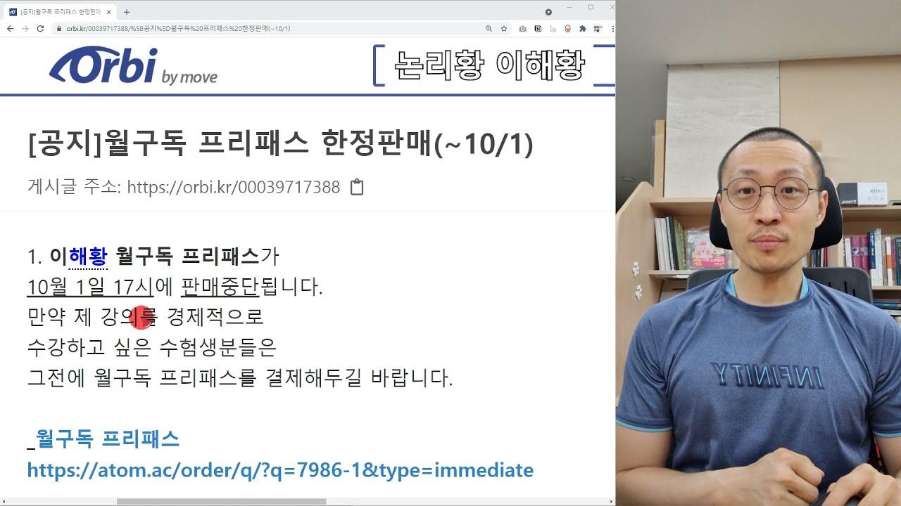[공지] 월구독 프리패스 판매중단