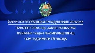 Президент янги вазирлик ташкил қилиш бўйича қонун имзолади: ТРАНСПОРТ вазирлиги