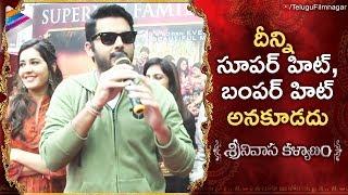 Nithin about Srinivasa Kalyanam Movie Response | Raashi Khanna | Dil Raju | Telugu FilmNagar