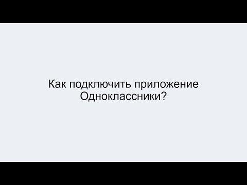 Как подключить приложение Одноклассники?