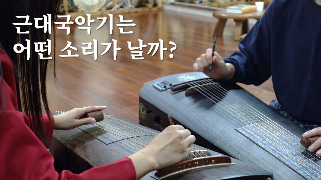 악기초짜의  근대 국악기 철현금 배우기 도전! [브이로그]