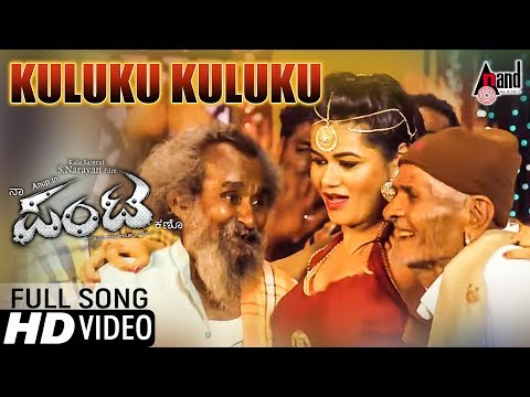 Naa Pantaa Kano  Kuluku  Kannada HD Video  2017GaddappaCentury GowdaThara ShuklaS. Narayan