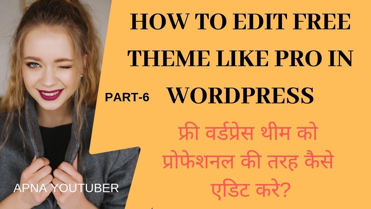 HOW TO EDIT FREE THEME LIKE PRO IN WORDPRESS By Apna Youtuber