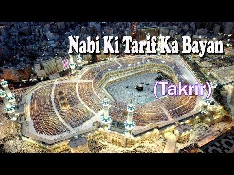 Nabi Ki Tarif Ka Bayan ☪☪ Very Important Takrir ☪☪ Mufti Sahab [HD]