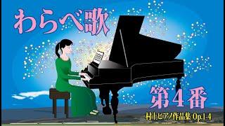 作曲 score murakami わらべ歌シリーズ(古処の山)