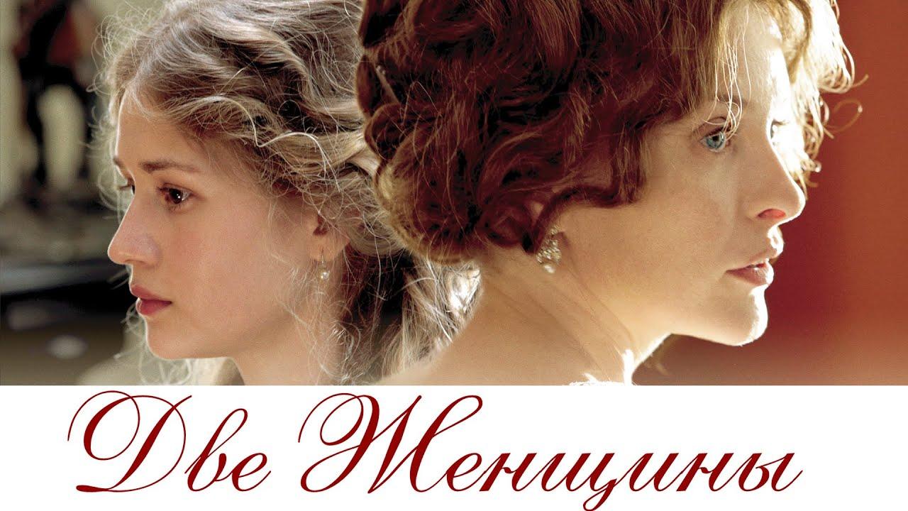 Две женщины (Фильм 2015) Драма