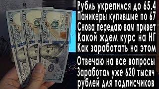 Смотреть видео Прогноз курса доллара евро и рубля: рубль растет как сохранить сбережения и заработать деньги онлайн