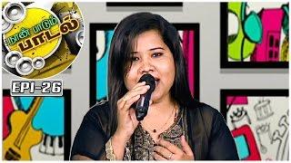 Soppanasundhari na dhane Song | Naan Paadum Paadal - #26 - Platform for new talents | Kalaignar TV
