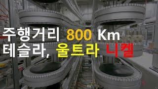주행거리 800 Km 테슬라, 니켈 (Ultra Nickel) 리튬 배터리