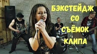 БЭКСТЕЙДЖ со съемок музыкального клипа
