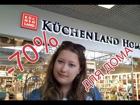 KUCHENLAND HOME -70% НА КРУТЫЕ ТОВАРЫ