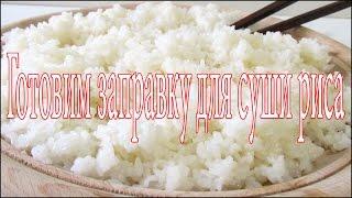 Заправка для суши риса в домашних условиях/Заправка для суші рису в домашніх умовах