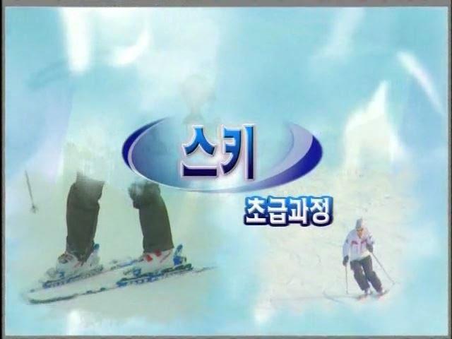 [스키] 2. 초급 과정