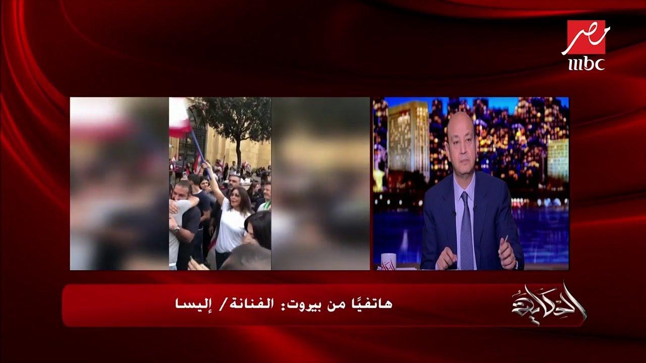 إليسا من وسط التظاهرات اللبنانية: الناس وصلت للجوع وأطالب سعد الحريري رئيس الحكومة بالاستقالة