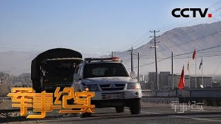 《军事纪实》 20171222 贡当官兵的心愿 | CCTV军事