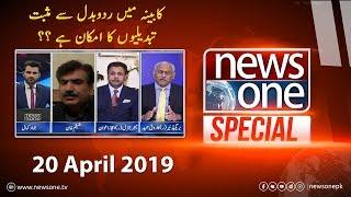 Newsone Special | 20-April-2019 | Farooq Hameed | Ejaz Awan |  Zaigham Khan