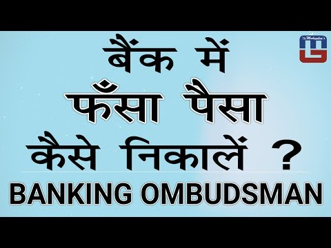 BANKING OMBUDSMAN | GENERAL AWARENESS | ALL COMPETITIVE EXAMS