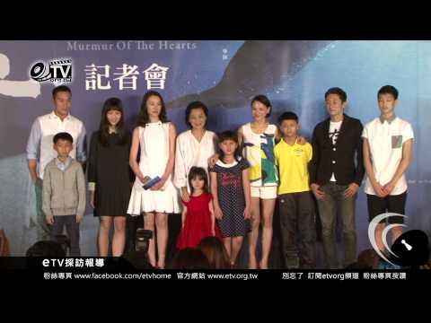 張艾嘉,柯宇綸,梁洛施,李心潔,張孝全《念念》電影記者會 演戲的小朋友來到現場