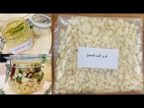 أصول حفظ وتخزين الثوم بطرق مختلفة وأفضل وقت لشرائه | العزومة مع الشيف فاطمة أبو حاتي - بانوراما فوود - PNC Food