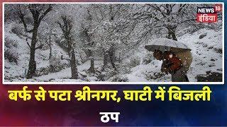 Srinagar में भी बर्फ से ढक गई पहाड़ियां, घाटी में बिजली ठप, सड़के जाम