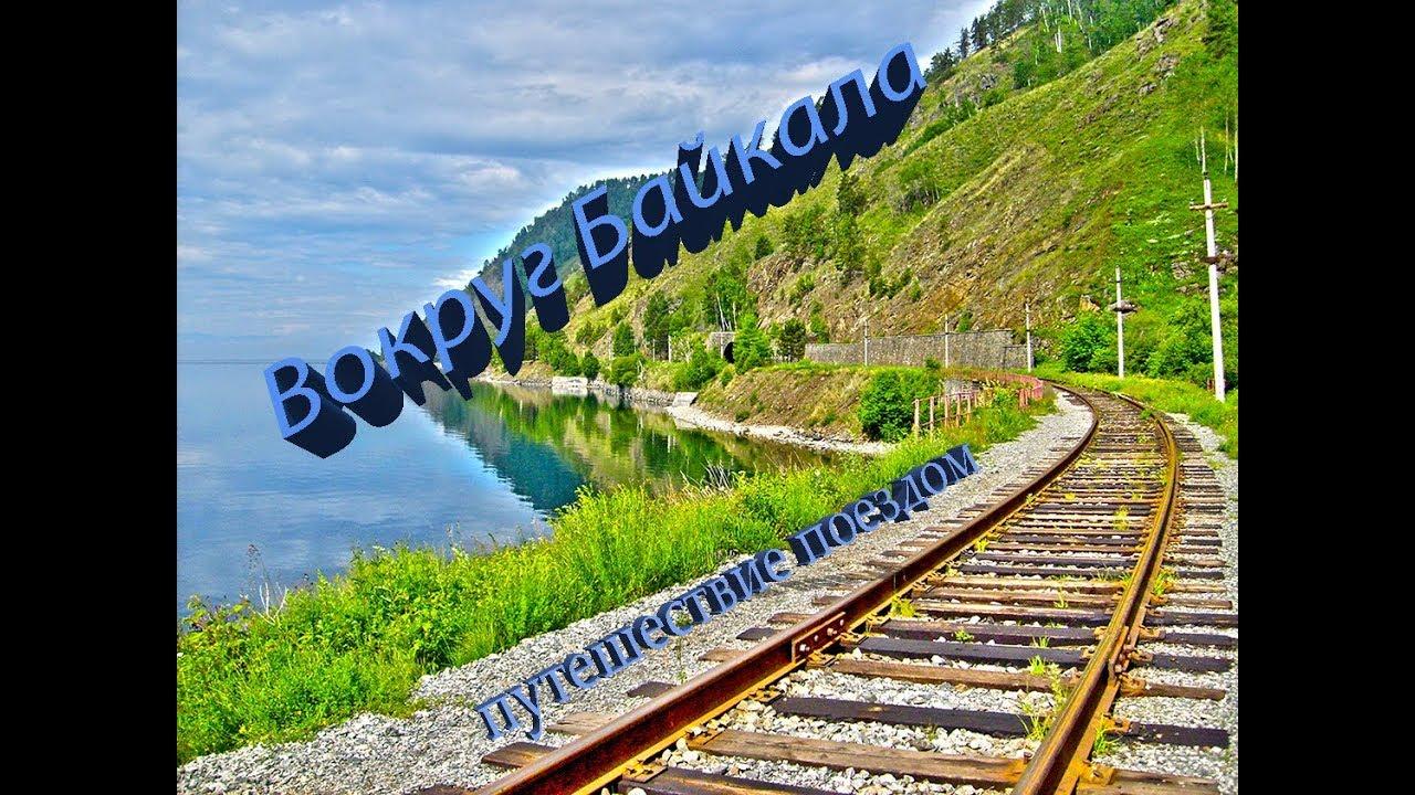 Вокруг Байкала, путешествие поездом