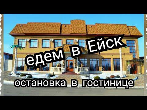 Гостиница по дороге в Ейск. Остановка в Миллерово. Гостиница Оазис.