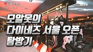 모알못(모터사이클-알못)의 다이네즈 서울 오픈 탐방기