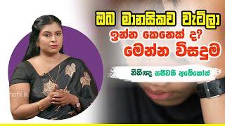 ඔබ මානසිකව වැටිල ඉන්න කෙනෙක් ද? | Piyum Vila | 07 -08-2019 | Siyatha TV