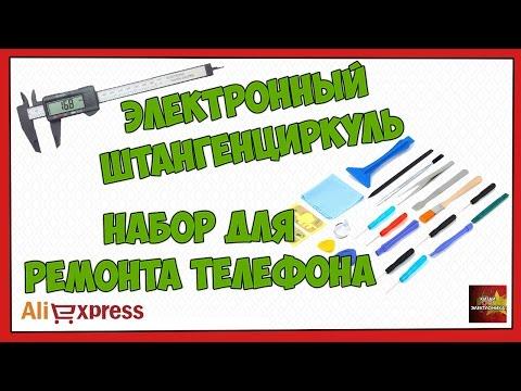 Набор для ремонта телефона, электронный штангенциркуль - Посылка Aliexpress