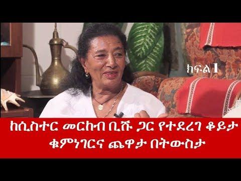 Sister Merkeb Bishu - Abebe Worku Kumneger Ena Chewata Be Tiwista - Ep8