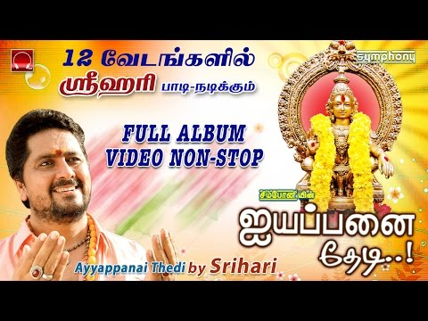 Ayyappanai Thedi | Srihari 12 Roles | Full album Video