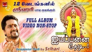 Ayyappanai Thedi  Srihari 12 Roles  Full Album Video