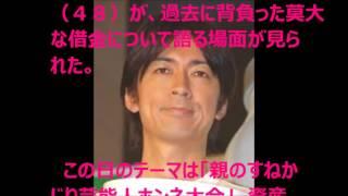 芸能ニュース ナイナイ矢部浩之「借金数千万円」 登録は無料ですのでま...