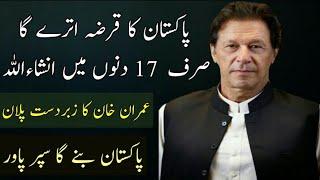 Imran Khan Bara Plan Samny Aa Gaya...!!