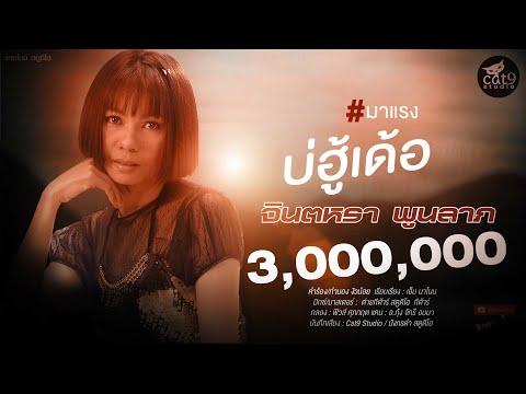 บ่ฮู้เด้อ - จินตหรา พูนลาภ Jintara Poonlarp「Official MV」