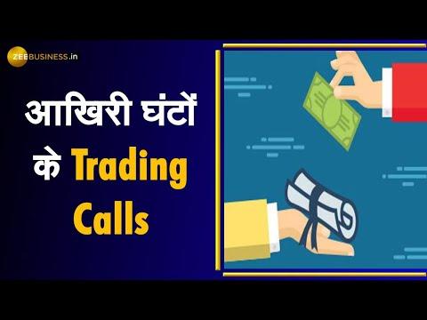 Final Trade: आज किन शेयर्स ने मारी छलांग और किन कंपनीज के शेयर्स रहे फुस्स । Share Bazaar
