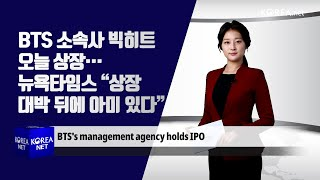 BTS's agency gets listed o…