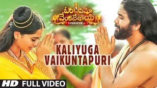 Kaliyuga Vaikuntapuri Full Video Song | Om Namo Venkatesaya |Nagarjuna,Anushka Shetty | Telugu Songs