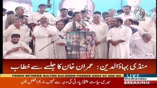 Imran Khan Addressing To Jalsa - 25 April 2018 - Aaj News