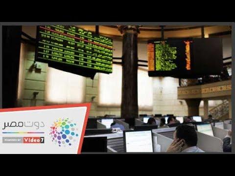 تراجع جماعى لمؤشرات البورصة بختام التعاملات بمبيعات المؤسسات الأجنبي  - نشر قبل 4 ساعة