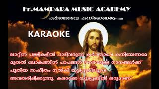 # Karthave Kaniyename Karaoke  #കര്ത്താവേ കനിയേണമേ