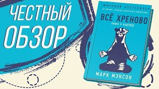 Все хреново, книга о надежде - Марк Мэнсон