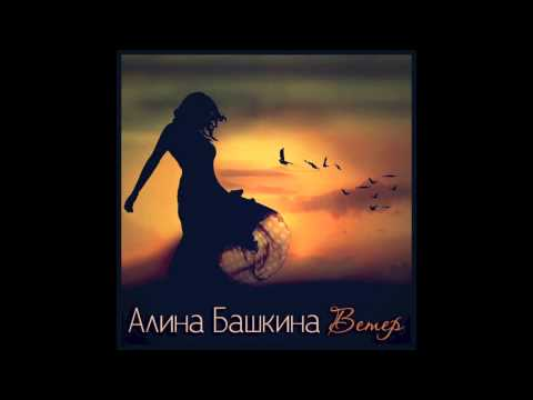 "Work as a Producer - ""The Wind"" -  Alina Bashkina (Lyrics in Russian)"