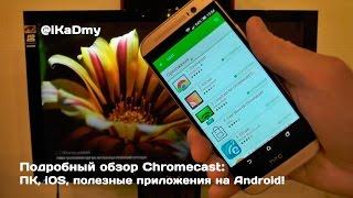 Подробный обзор Chromecast: ПК, iOS, полезные приложения на Android!